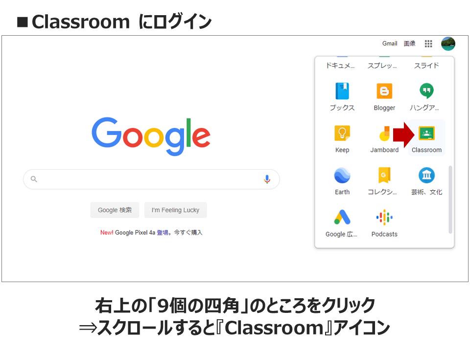Classroom にログイン