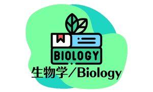 生物学/BIOLOGY