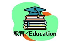 教育/EDUCATION